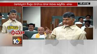CM Chandrababu Fires on Opposition Parties | AP Assembly | 10TV