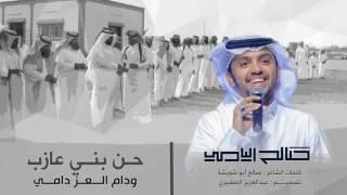 شيلة ال مره : حن بني عازب ودام العز دامي - صالح اليامي   ( طرب ) 2017