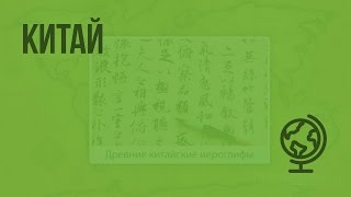 Китай. Видеоурок по географии 7 класс