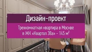 видео Дизайн трехкомнатной квартиры в Москве