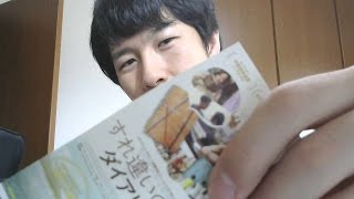 I Went To See A Splendid Thai Movie In Tokyo.the Title Isteacher's Diary. คิดถึงวิทยา