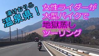 【#33】女性ライダーが大型バイクで地獄蒸しツーリング【ZRX1200DAEG・CBR650F】