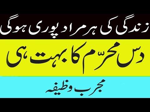 10 muharram ashura ka wazifa