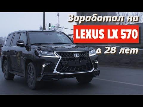 Заработал на LEXUS LX 570 Обзор и интервью с владельцем