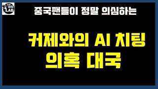 [중국팬들이 진짜 의심하는 4월 커제와의 AI 치팅 의…