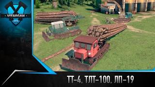Spin Tires ТТ-4, ТЛТ-100, ЛП-19