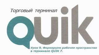 Урок 9. Формируем рабочее пространство в терминале QUIK 7.