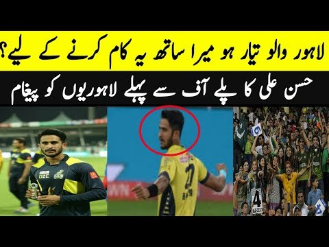 Hassan Ali Message For Lahori People Before His Playoff Match Against Quetta Gladiators In Lahore