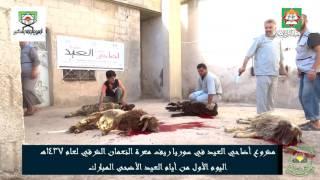 مشروع أضاحي العيد سورية 1437 هجري