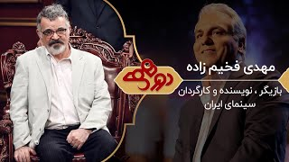 Dorehami Mehran Modiri E 64 - دورهمی مهران مدیری با مهدی فخیم زاده