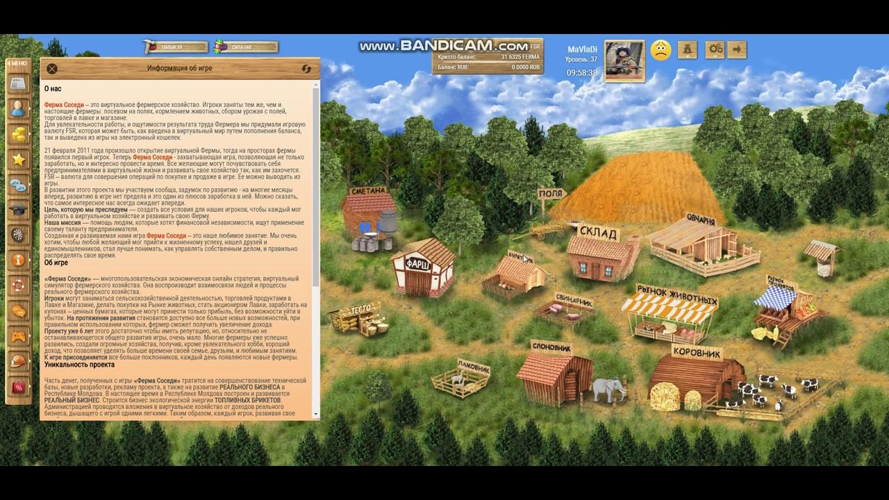 игры с реальным выводом денег без вложений ферма соседи