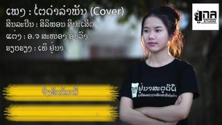 UNA MUSIC | ໄຕດຳລຳພັນ | ไตดำรำพัน (ສິລິພອນ ສີປະເສີດ)
