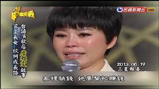 【台灣演義】慈善歌后 詹雅雯 2019.01.13