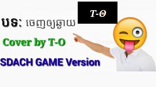 T-O Troller - ចេញឲ្យឆ្ងាយ (Cover) - Khmer funny song