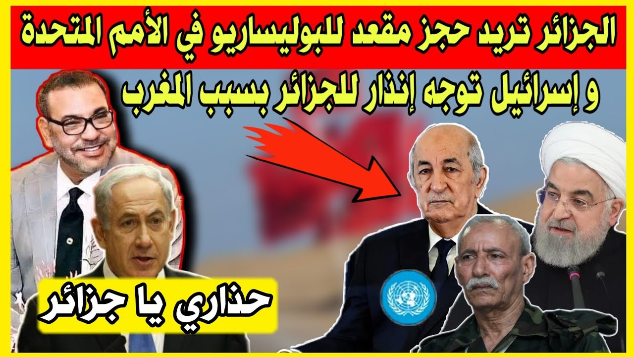 عاجل : إسرائيل تصدم الجزائر بسبب المغرب، و الجزائر تحاول حجز مقعد للبوليساريو في الأمم المتحدة .