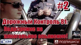 ДК 81 - #2 Подозрение на алкогольное опьянение.