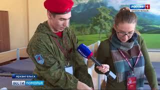 В Архангельске завершился первый форум