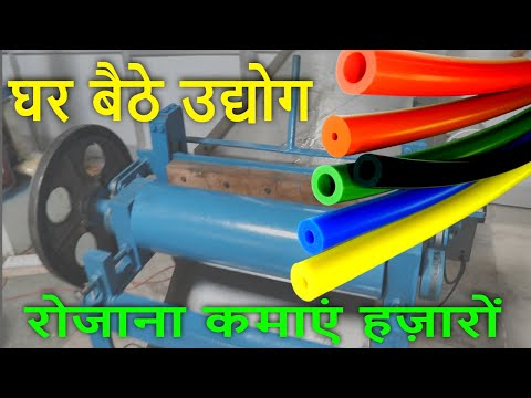Home Based Mini Small Scale Product Manufacturing Plant | Small Scale Manufacturing Business Idea