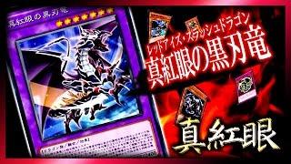 【遊戯王ADS】赤き竜の可能性!真紅眼の黒刃竜【YGOPro】 thumbnail