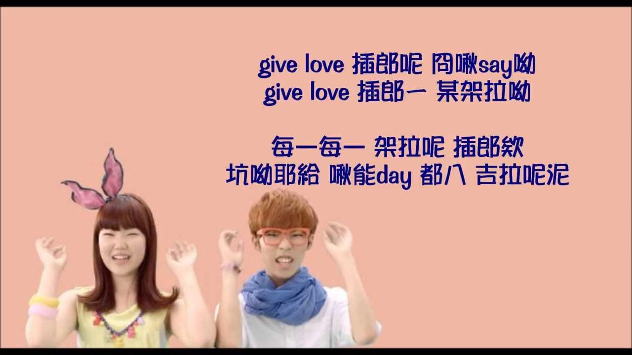 [空耳] AKMU - Give Love