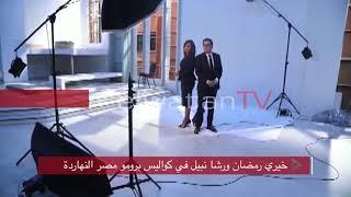 خيري رمضان ورشا نبيل في كواليس برومو مصر النهاردة