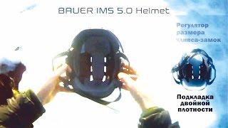 обзорчик BAUER IMS 5.0 хоккейный шлем