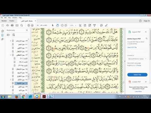 Eaalim Haleema - Surah Al-Ghaashiyah ayat 7 to 17  from Quran .