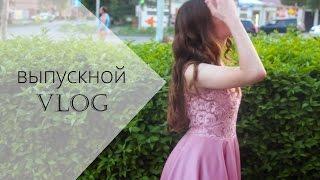 VLOG ВЫПУСКНОЙ | подготовка, танцы, в хлам