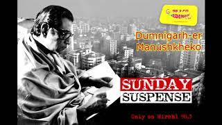 Sunday Suspense | Tarini Khuro | Dumnigarh er Manushkheko | Satyajit Ray | Mirchi 98.3