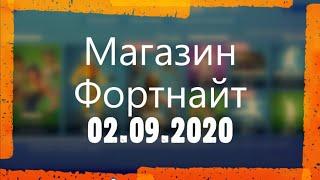 МАГАЗИН ФОРТНАЙТ. ОБЗОР НОВЫХ СКИНОВ ФОРТНАЙТ. 02.09.2020
