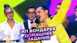 КВН ИП Бондарев Антракт Высшая лига Третья 1 2 финала 2021