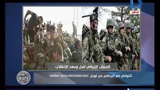 بالفيديو.. الملسماني: إنقلاب تركيا أسوأ صورة في تاريخ الجيش التركي