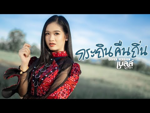 กระถินคืนถิ่น (ກະຖິນຄືນຖິ່ນ) - เบลล์ นิภาดา【COVER VERSION】