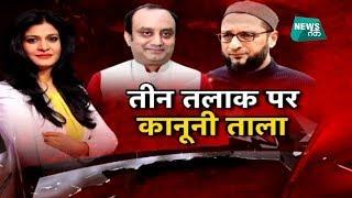 बीजेपी Vs ओवैसी, 3 तलाक पर कानूनी ताला, Anjana Om Kashyap का हल्लाबोल| News Tak