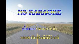 อย่าลืมตัว สายัณ สัญญา Karaoke