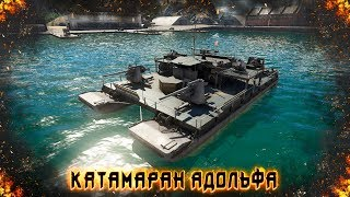 War Thunder : SF40 - Тяжёлый Катамаран Адольфа