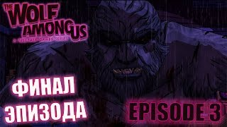The Wolf Among Us | Episode 3 | #ФИНАЛ ЭПИЗОДА