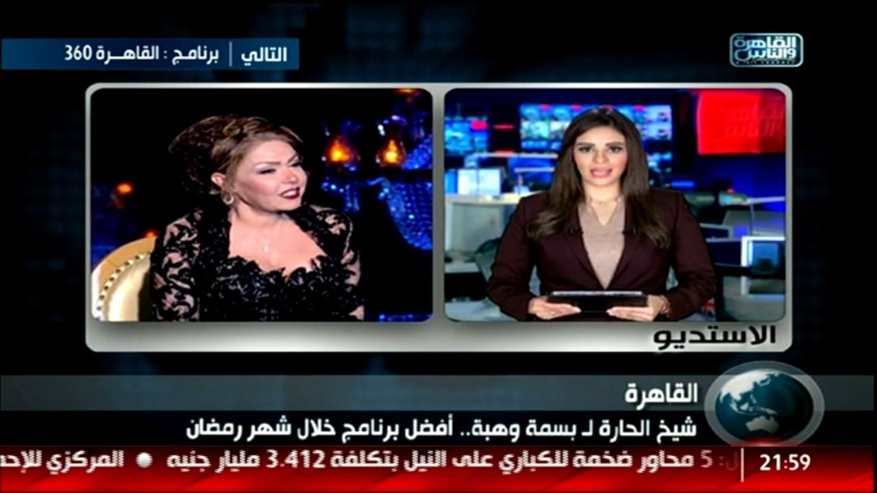 القاهرة والناس | شيخ الحارة أفضل برامج رمضان لهذا العام