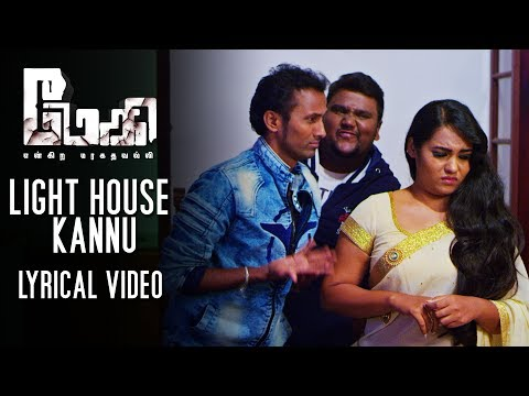 Light House Kannu Lyrical Video Song | Maggy Tamil movie | R.Kartikeyen Jagadeesh | Velmurugan