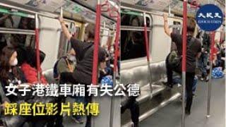 (字幕) 女子港鐵車廂有失公德 踩座位影片熱傳 | #香港大紀元新唐人聯合新聞頻道