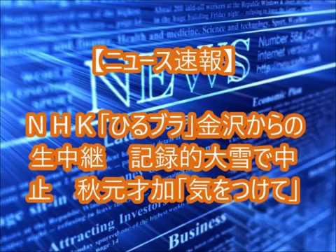 【ニュース速報】NHK「ひるブラ」金沢からの生中継 記録的大雪で中止 秋元才加「気をつけて」