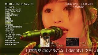 タイトル:山本彩 LIVE TOUR 2017 ~identity~ 発売日:2018年2月16日 ...