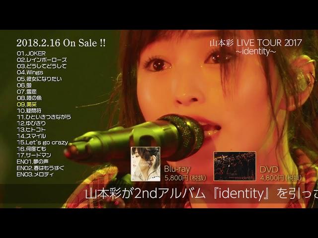 「山本彩 LIVE TOUR 2017 ~identity~」 [DVD&Blu-ray]