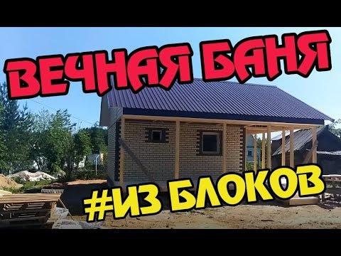 Баня из блоков ПОД КЛЮЧ в Кирове # Обложили кирпичом