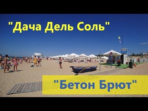 ОТЕЛИ В АНАПЕ - Бетон Брют, Дача Дель Соль. ОБЗОР ПЛЯЖА. ОТДЫХ 2018.