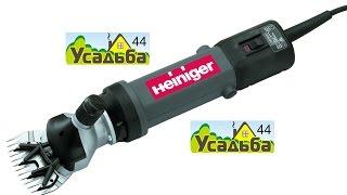 Машинка Heiniger XTRA(Стрижка овец с помощью машинки Heiniger XTRA . Швейцария. Купить можно на нашем сайте: www.usadba44.tiu.ru., 2014-10-15T18:17:03.000Z)