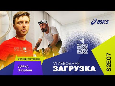 Дата-тренер Давид Хахубия. Прокачал Таша в беге и велосипеде за полгода (марафон из 3:30)