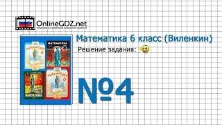 Задание № 4 - Математика 6 класс (Виленкин, Жохов)
