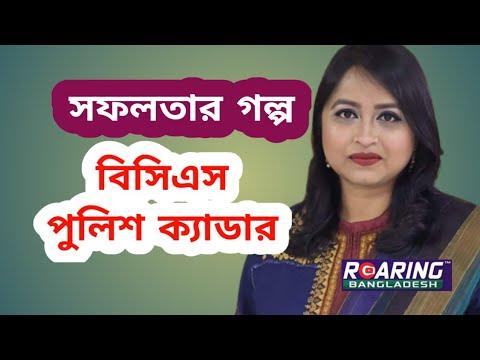 BCS SUCCESS STORY of POLICE CADRE, 37th BCS | 40th BCS EXCLUSIVE BANGLA TIPS | Road Map to BCS, DUCC