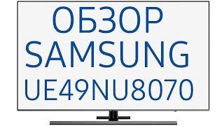 Обзор телевизора Samsung UE49NU8070U (UE49NU8070, UE49NU8070UXRU, UE49NU8070UXUA)
